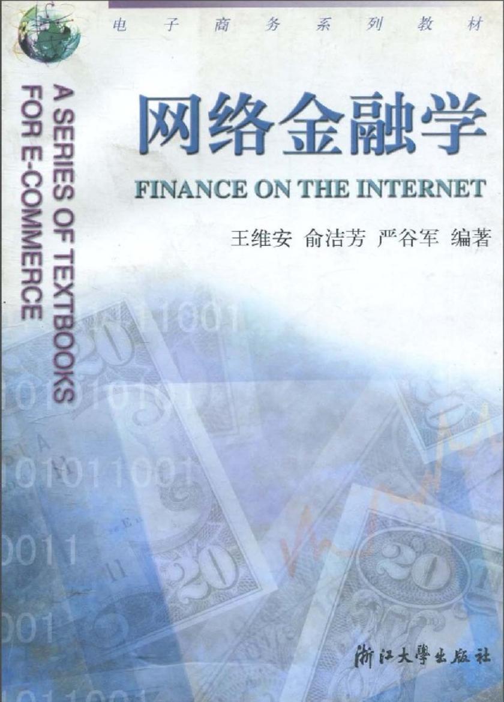 网络金融学(仅适用PC阅读)