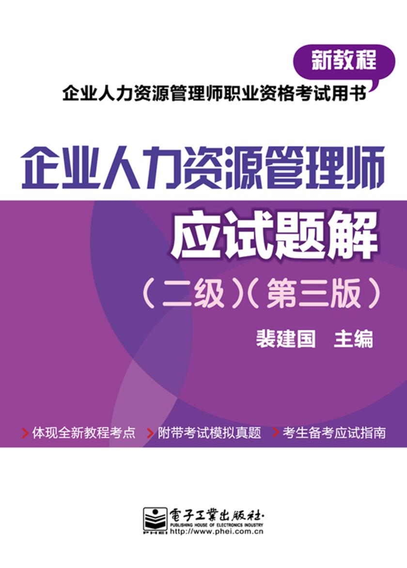 企业人力资源管理师(二级)(第三版)应试题解