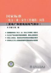 国家标准《电力(业)安全工作规程》问答(发电厂和变电站电气部分)
