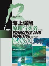 海上保险原理与实务(第三版)