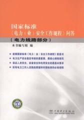 国家标准《电力(业)安全工作规程》问答(电力线路部分)