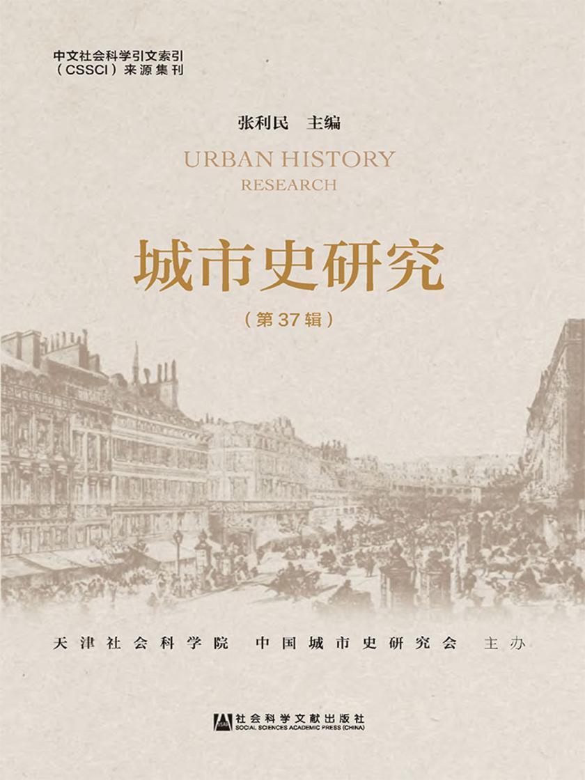 城市史研究(第37辑)