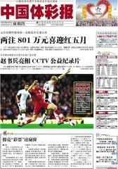 中国体彩报 周刊 2012年总348期(电子杂志)(仅适用PC阅读)