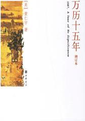 万历十五年(增订本)(试读本)