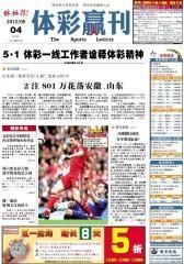 体彩赢刊 周刊 2012年第51期(电子杂志)(仅适用PC阅读)