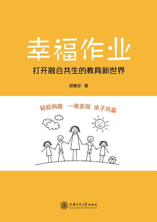 幸福作业:打开融合共生的教育新世界