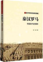 秦汉与罗马:帝国时代的倒影(试读本)