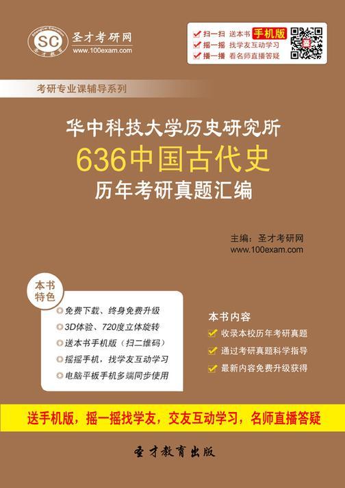 华中科技大学历史研究所636中国古代史历年考研真题汇编