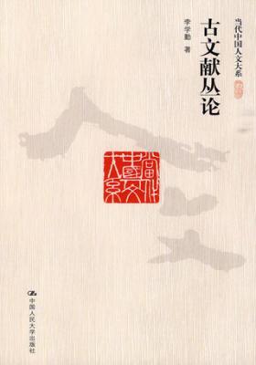 古文献丛论(仅适用PC阅读)