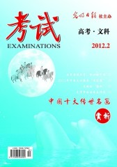 考试·高考·文科 月刊 2012年2月(电子杂志)(仅适用PC阅读)