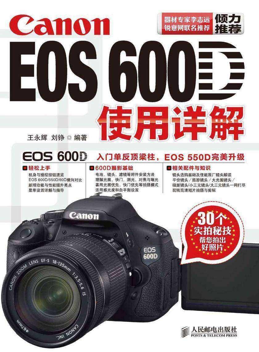 Canon EOS 600D使用详解