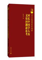 季羡林学术著作选集:回忆中国学人及文化问题新思考(试读本)