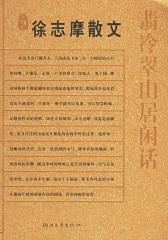 徐志摩散文:翡冷翠山居闲话