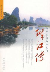 华夏江河传丛书——珠江传(试读本)