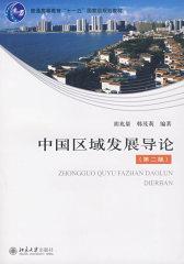 中国区域发展导论(仅适用PC阅读)