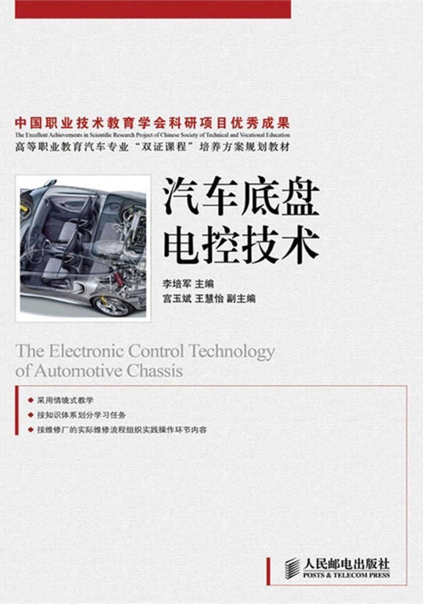 汽车底盘电控技术(仅适用PC阅读)