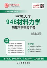 中南大学948材料力学历年考研真题汇编
