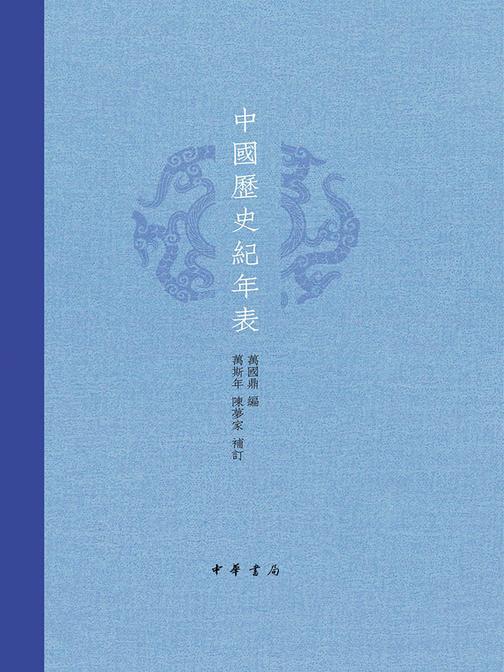 中国历史纪年表(精)
