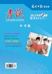 考试·中考 月刊 2012年2月(电子杂志)(仅适用PC阅读)