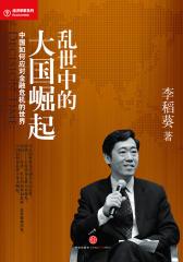 乱世中的大国崛起:中国如何应对金融危机的世界