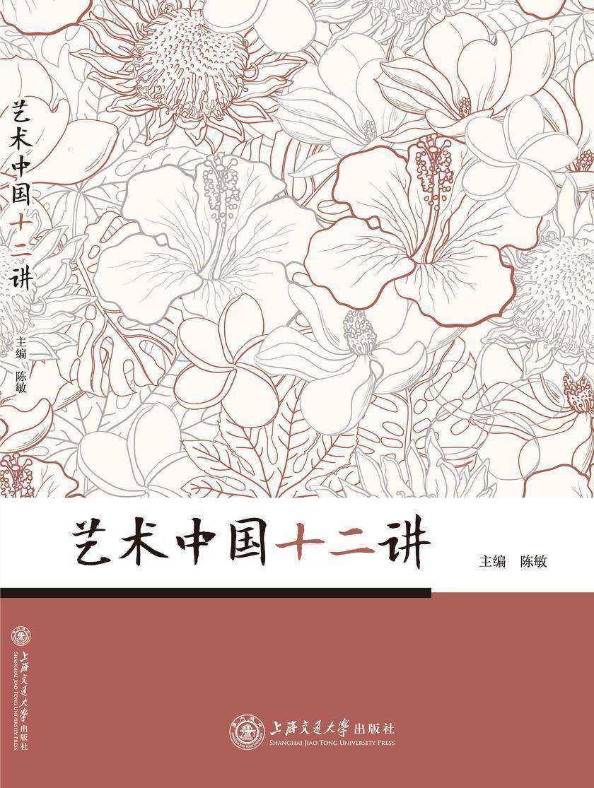 艺术中国十二讲