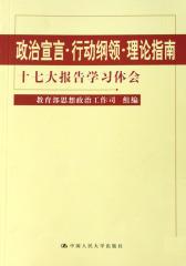 政治宣言·行动纲领·理论指南:十七大报告学习体会