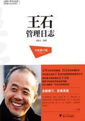 王石管理日志(全新修订版)