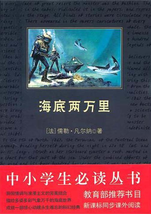 中小学生丛书:海底两万里