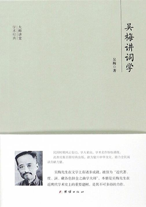 民国大师讲堂  吴梅讲词学