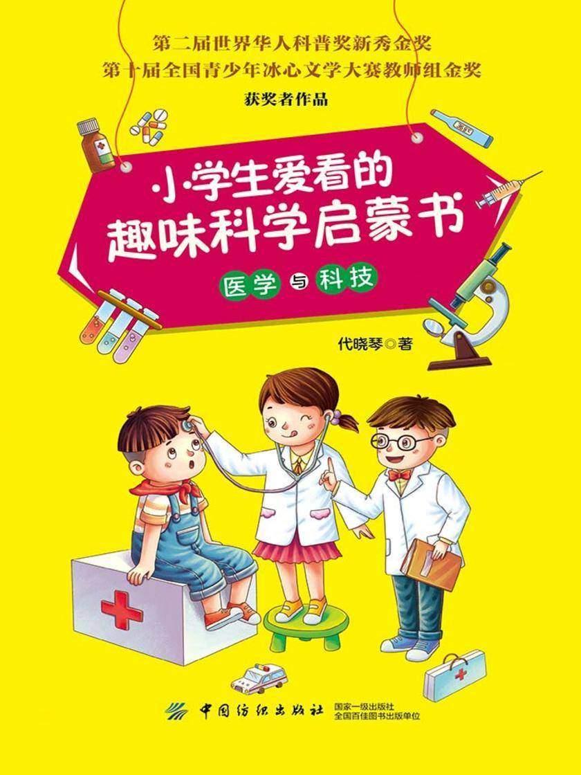 小学生爱看的趣味科学启蒙书·医学与科技