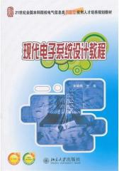 现代电子系统设计教程(仅适用PC阅读)
