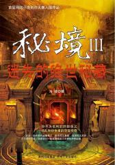 秘境3 迷失的绝世秘藏(试读本)