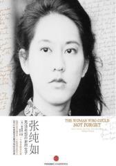 张纯如:无法忘却历史的女子(试读本)