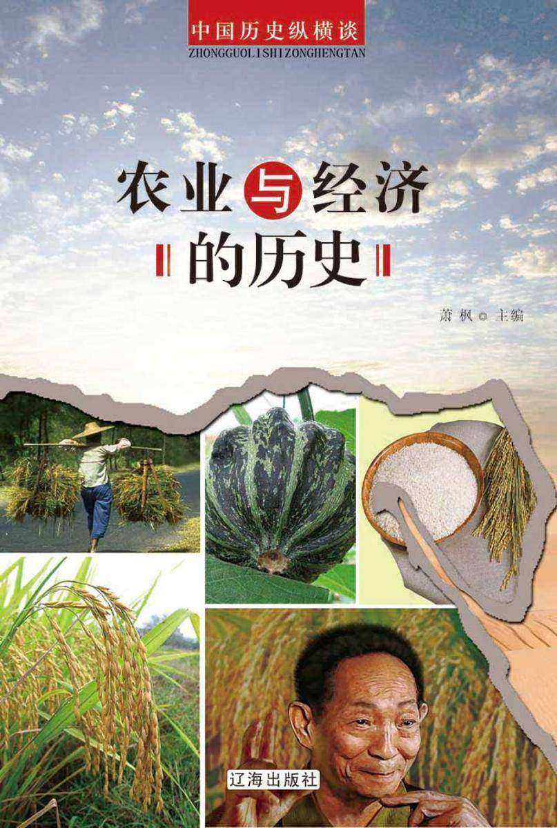 农业与经济的历史