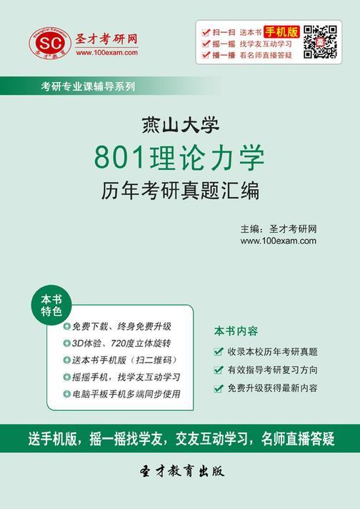 燕山大学801理论力学历年考研真题汇编