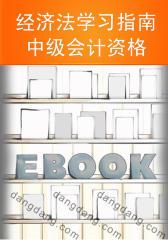 经济法学习指南(中级会计资格)(仅适用PC阅读)