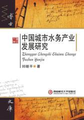 中国城市水务产业发展研究