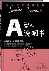 """A型人说明书(日本年度畅销书第5名,""""*潮血型说明书""""系列2)(试读本)"""