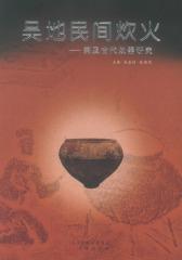 吴地民间炊火:兼及古代炊器研究