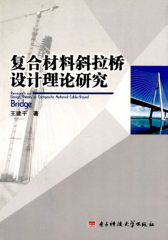 复合材料斜拉桥设计理论研究