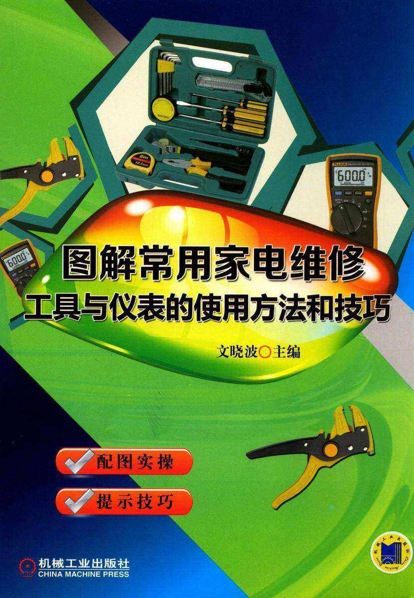 图解常用家电维修工具与仪表的使用方法和技巧