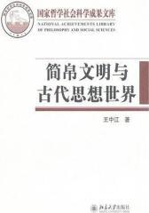 简帛文明与古代思想世界(仅适用PC阅读)