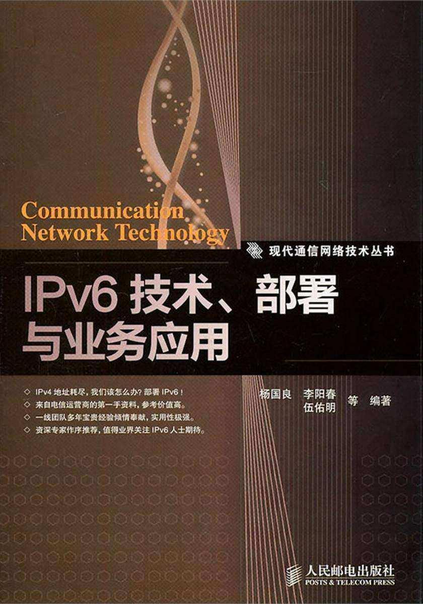 IPv6技术、部署与业务应用