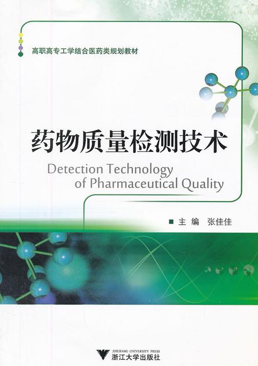药物质量检测技术