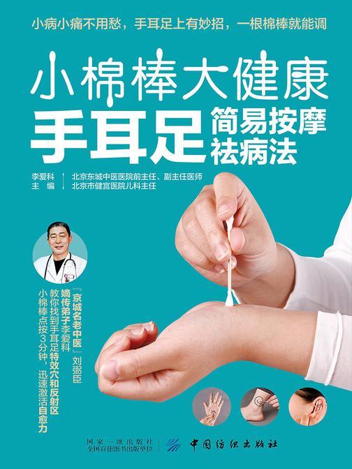 小棉棒 大健康:手耳足简易按摩祛病法