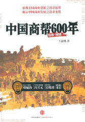 中国商帮600年