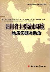 四川省主要城市环境地质问题与防治