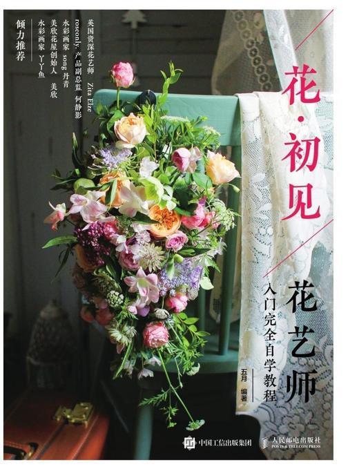 花·初见:花艺师入门完全自学教程
