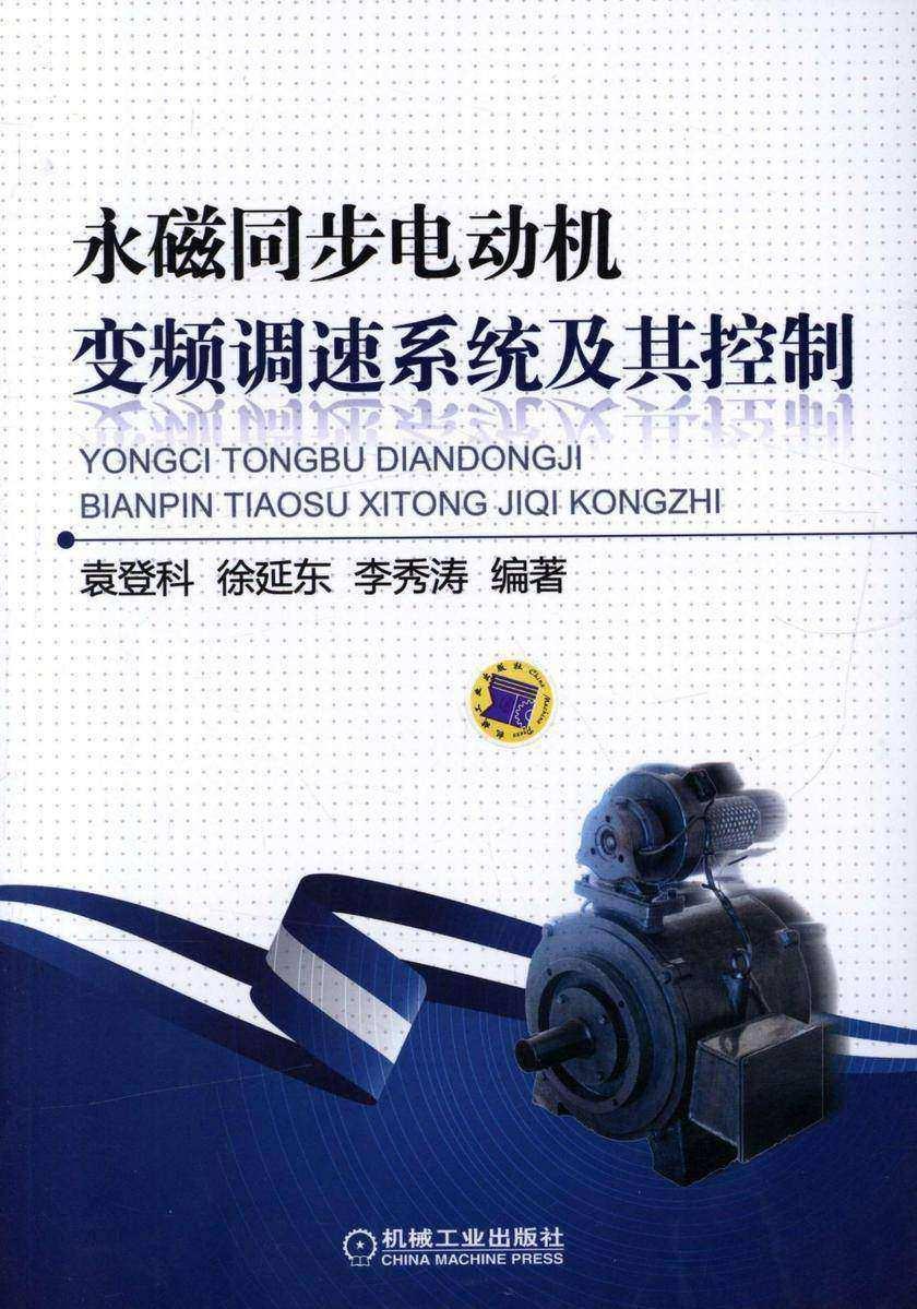 永磁同步电动机变频调速系统及其控制