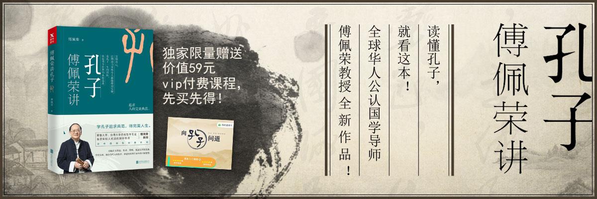 傅佩荣讲孔子